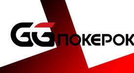 Особенность GGPokerOK