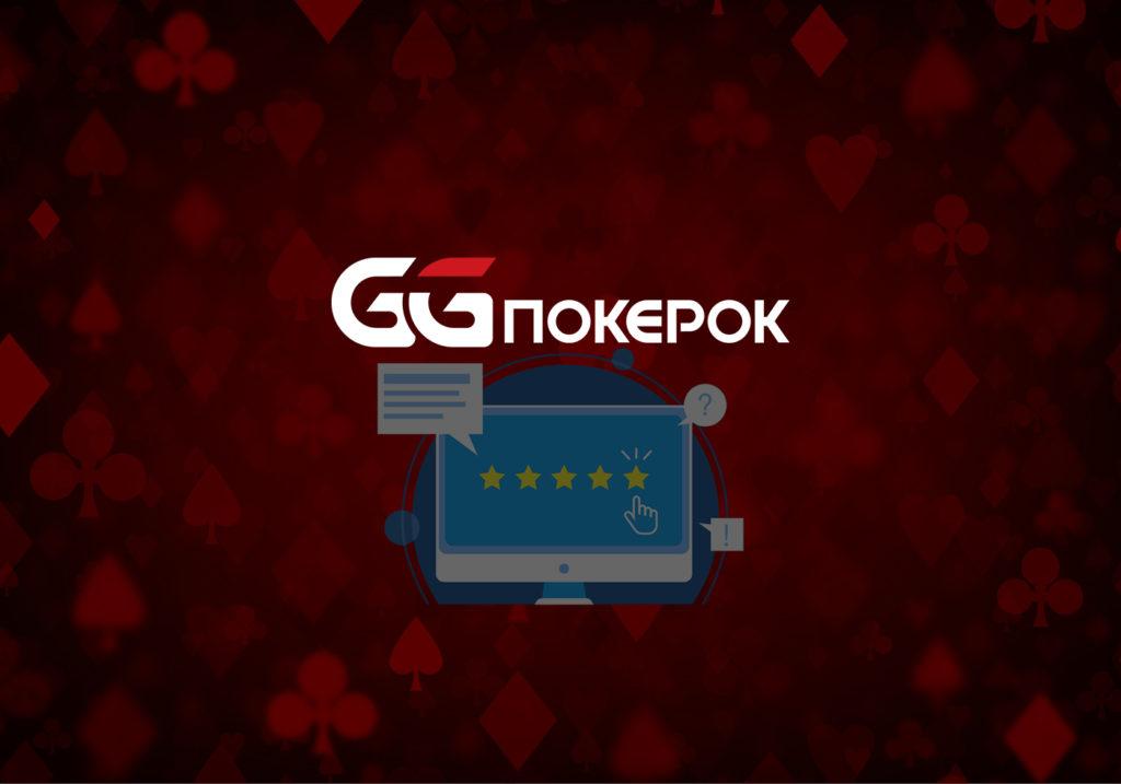 GGPokerOK отзывы
